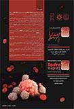 مجله علوم پزشکی صدرا